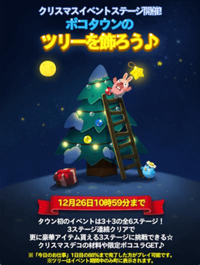 クリスマスイベントステージ開催