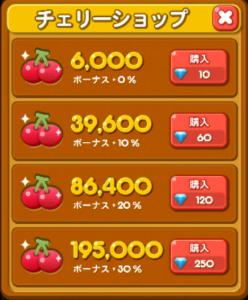 cherry_shop