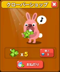 clober_shop