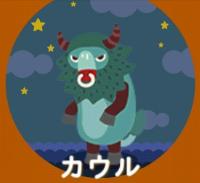 カウルのプロフィール画像