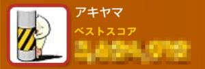 アキヤマさんプロフィール画像