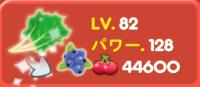 野菜レベル82