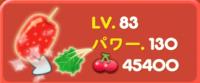 野菜レベル83