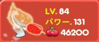 野菜レベル85