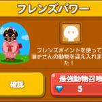 フレンズパワー画面に最強動物召喚ボタンが追加された