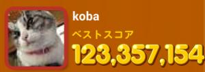 kobaさんプロフィール