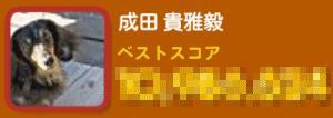 成田貴雅毅さんのプロフィール