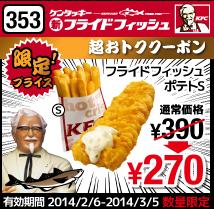 KFCのWebクーポン