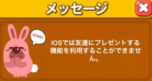 iOSはダイヤをプレゼントすることができない。