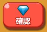 ダイヤ確認ボタン