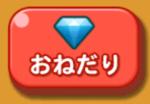 ダイヤのおねだりボタン
