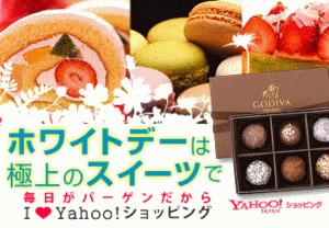 Yahooのホワイトデー広告