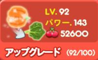 野菜LV92