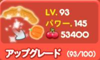 野菜LV93
