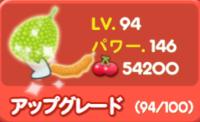 野菜レベル94