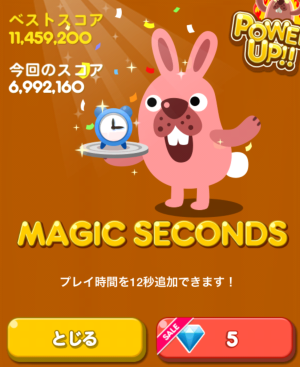 MAGIC SECONDSの画面