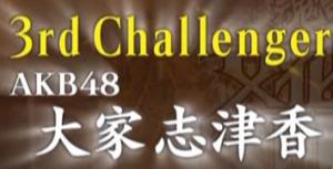 3rd Challenger 大家志津香