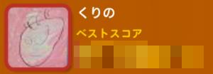 くりのさんプロフィール画像