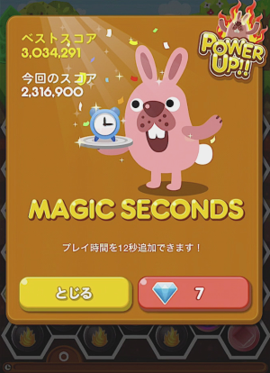 MAGIC SECONDS選択画面