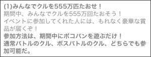 リリース555日記念イベント説明