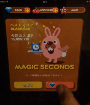MAGIC SECONDSを選択