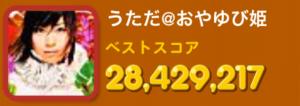 うただ@おやゆび姫のプレイ動画