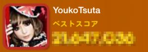 YoukoTsutaのプロフィール画像