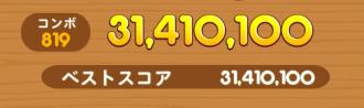 819コンボ