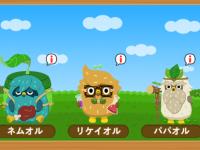 ネムオル、リケイオル、パパオル登場。プレイ時間を20秒延長してくれる目玉動物