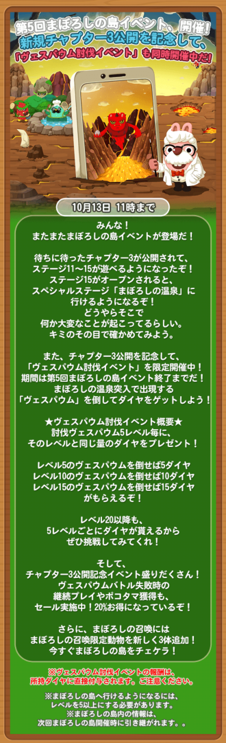第5回まぼろしの島イベント開催