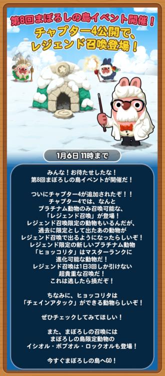 第8回まぼろしの島イベント開催