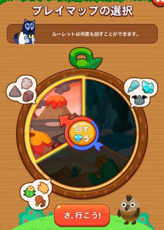 プレイマップ選択画面