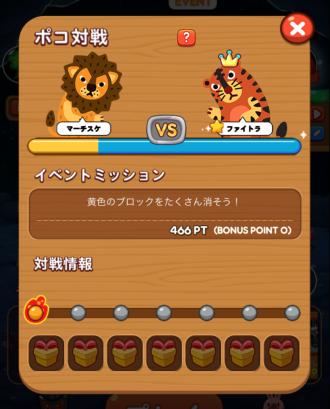 ポコ対戦結果画面