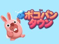 ポコタ系ゲームの新作「ポコパンタウン」事前登録開始。