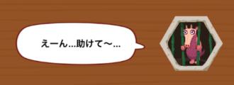アミモカ「え~ん、助けて~」